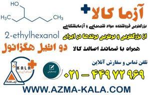 Ethylhexanol