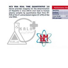 کیت تشخیص HCV-شرکت NLM