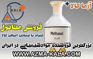 فروش ماده شیمیایی