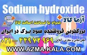 فروش Sodium hydroxide