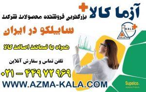 نمایندگی ساپلکو در ایران