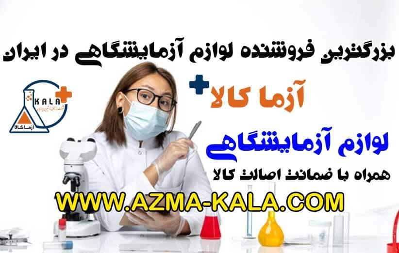فروش لوازم آزمایشگاهی