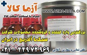 خرید محصولات سیگما آلدریچ