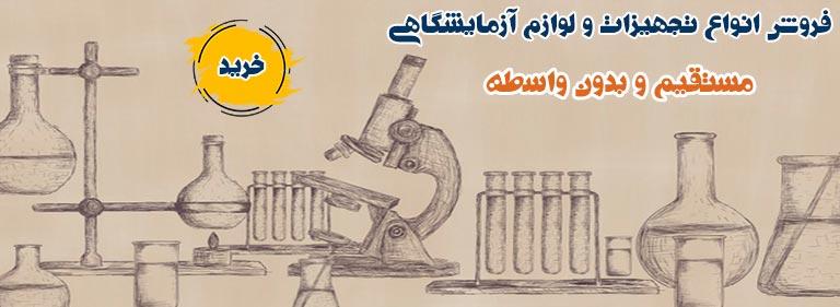 فروش تجهیزات و لوازم آزمایشگاهی