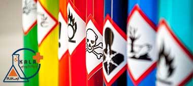 مواد شیمیایی- آزما کالا