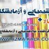 مواد شیمیایی ازمایشگاهی
