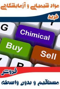 فروش مواد شیمیایی و ازمایشگاهی