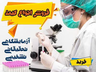فروش انواع کیت آزمایشگاهی